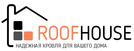 Roofhouse - надежная кровля для вашего дома